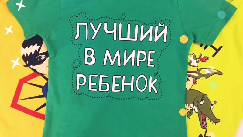 Happywear.ru - новое поступление Happy Kids!