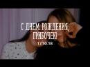 ГРИБОЧЕК С ДНЕМ РОЖДЕНИЯ 17 10 18