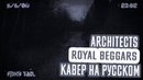 Architects Royal Beggars Cover Кавер На Русском by Foxy Tail🦊