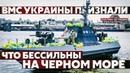 ВМС Украины признали, что бессильны на Чёрном море (Руслан Осташко)