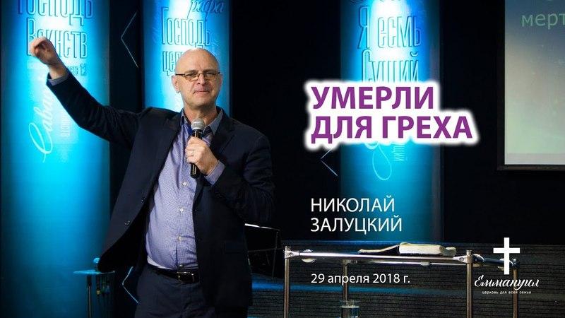 Умерли для греха | Николай Залуцкий