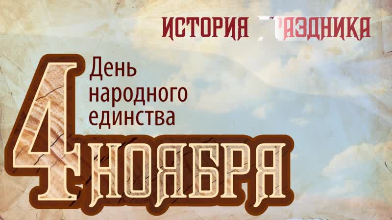 День народного единства. День Государственности Удмуртской Республики.