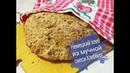 Немецкий хлеб из мучной смеси ХлебБург Обзор Хлеб в духовке