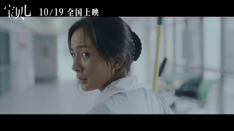 杨幂主演电影《宝贝儿》终极预告