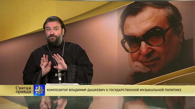 Протоиерей Андрей Ткачев. Композитор Владимир Дашкевич о государственной музыкальной политике