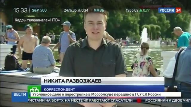 Новости на Россия 24 Пьяный десантник ударил корреспондента НТВ в прямом эфире Видео