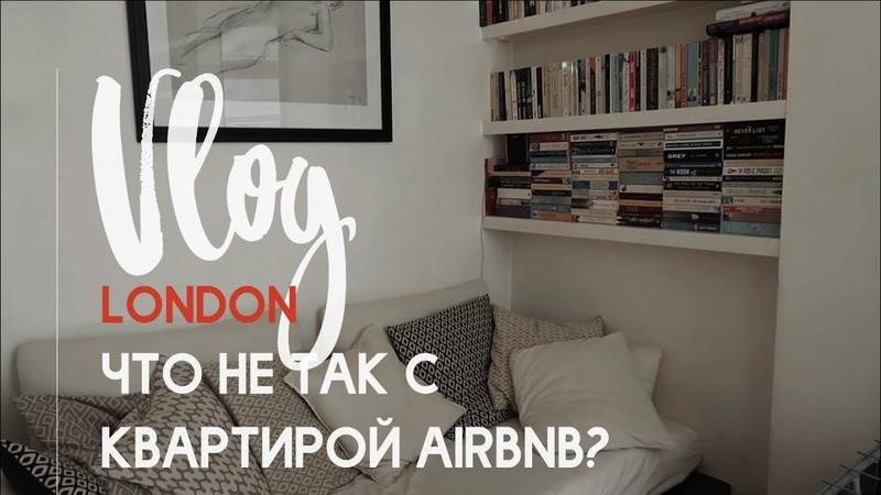 Фотовыставка, Плохой опыт с AIRBNB, Greenwich l Лондон влог 4