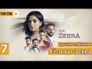 7-я серия «Её зовут Зехра» (субтитры)