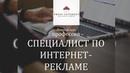 2 e занятие по тренингу Профессия специалист по интернет рекламе Начало в 20 00 по мск