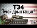 [Amway921WOT] T34 - Тугой дрын оказывается тащит! Удивительно!