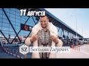 Sегодня Zагуглил 11 августа 2018 - Аэропорт Шереметьево, Семнадцать Мгновений Весны и Халк Хоган - 72 выпуск