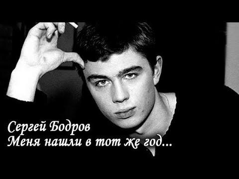 Сергей Бодров. Меня нашли в тот же год. Лаборатория Гипноза.