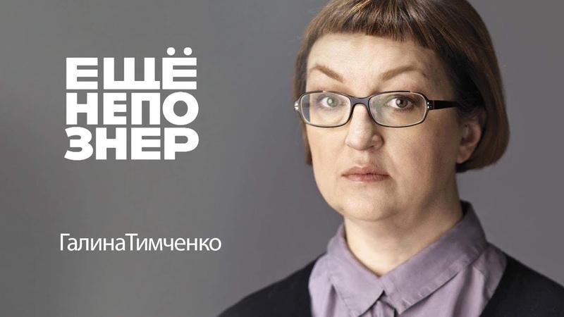 Тимченко: Meduza, Кремль, олигархи и одиночество ещенепознер