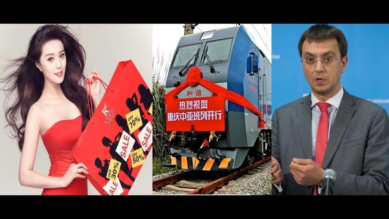 Украинец с Китайцем братья навек новые идеи министра Омеляна