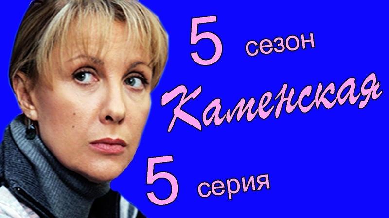 Каменская 5 сезон 5 серия (Имя потерпевшего - никто 1 часть)