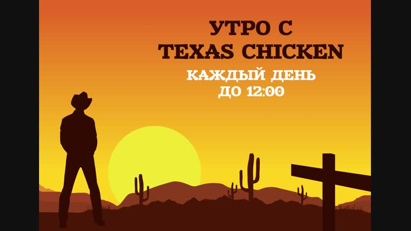 Texas Chicken Belarus