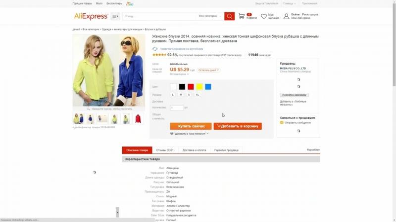 AliExpress Детям Урок 2 Поиск товара
