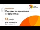 Мини-конференция: AsiaRunning - IT-платформа для спортивных мероприятий