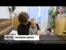 Проект Пятого канала «День ангела» как дети находят свой дом и семью