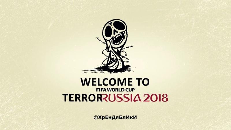 Правда про Чемпионат мира 2018 Россия FIFA WORLD CUP RUSSIA TERRORuSSia роССия ruSSia ЧМ футбол ruSSia2018 РАШИЗМ