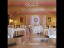 Свадьба в кафе Ликан