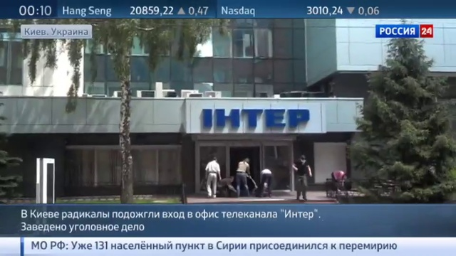 Новости на Россия 24 • В Киеве пытались поджечь офис телеканала Интер
