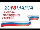 Видеоролик Казачинской школы на фестиваль Молодёжь за выборы!