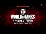 Голдовый стрим - httptwitch.wotfan.net
