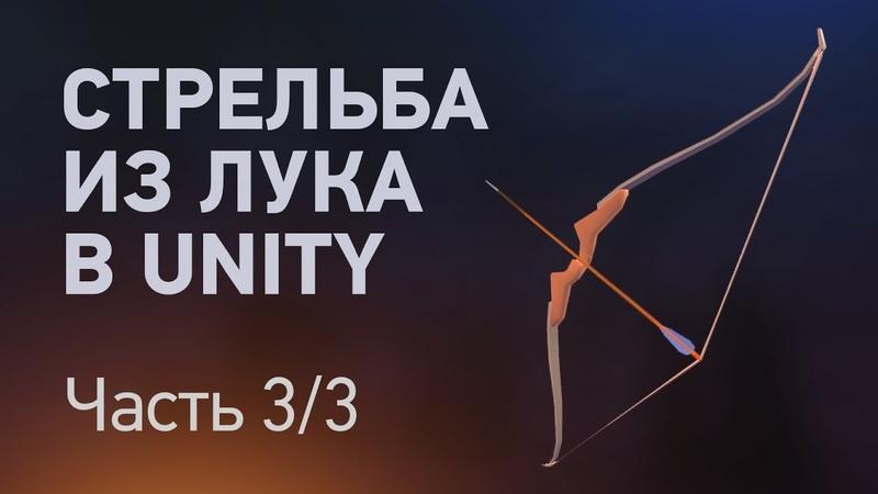 Делаем стрельбу из лука в Unity Часть 3 3