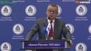 Банковский форум в Сочи 2018 Первая сессия пленарное заседание