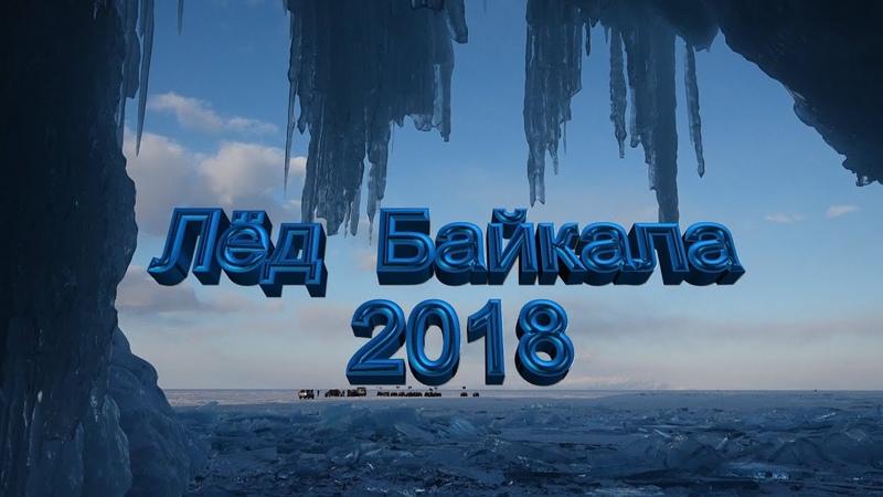 - Лёд Байкала 2018 - 1000 км приключений. (adventure-guide.ru) Lake Baikal