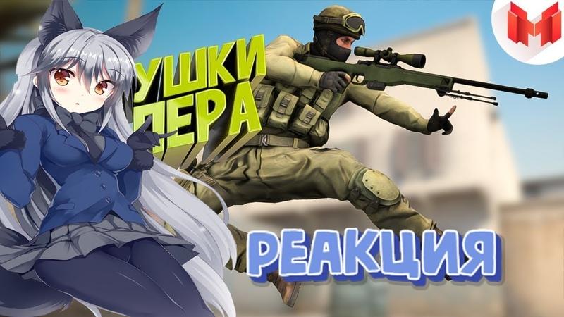 СТРИМ 26 CS:GO - Вертушки авапера РЕАКЦИЯ НА Mr. Marmok