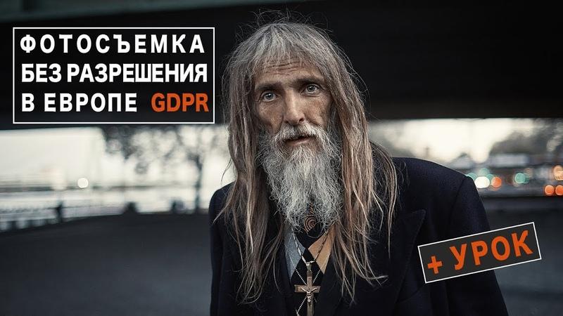 КАК стрит ФОТОГРАФУ обойти закон GDPR УРОК по обработке фото в конце