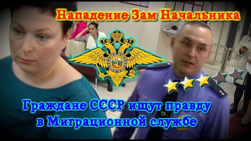 Нападение Зам.Начальника или Граждане СССР ищут правду в Миграционной Службе