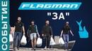 Новый социальный проект FLAGMAN ЗА Отпусти рыбу подумай о будущем поколении Начни с себя