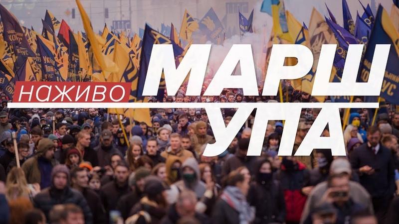 LIVE | Марш УПА. Київ