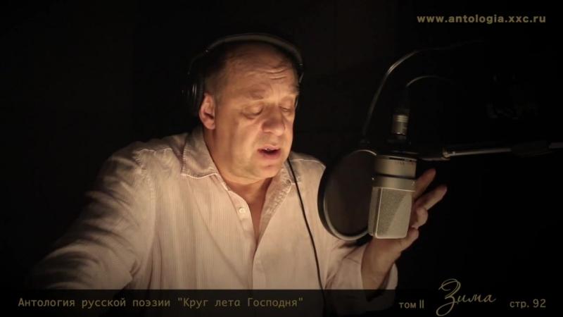 Александр Феклистов читает стихотворение Бориса Пастернака Вакханалия