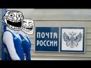 Отзыв о работе в Почта России ,Оператор, Почтальон.