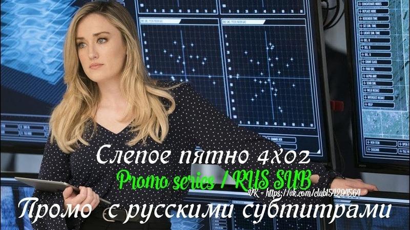 Слепое пятно (Слепая зона) 4 сезон 2 серия - Промо с русскими субтитрами (Сериал 2015)