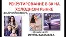 Ирина Васильева Рекрутирование активными контактами 03 10 Жаркий октябрь
