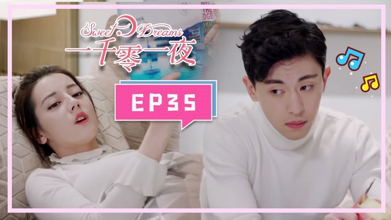 Eng Sub 《一千零一夜》第35集 Sweet Dreams EP35 曼荼罗影视出品 欢迎订阅 迪丽热巴 邓伦
