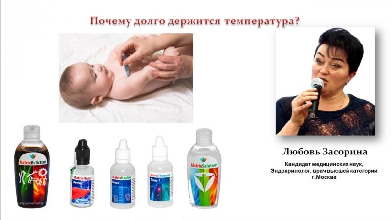 Почему долго держится температура у ребенка - врач Любовь Засорина - Power Matrix