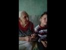 Саша с прабабушкой Валей