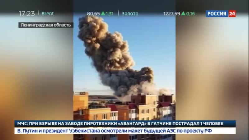 Произошел взрыв на заводе ЗАО Авангард