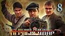 Военная разведка- Первый удар 8 серия Троянский конь 2011 HD