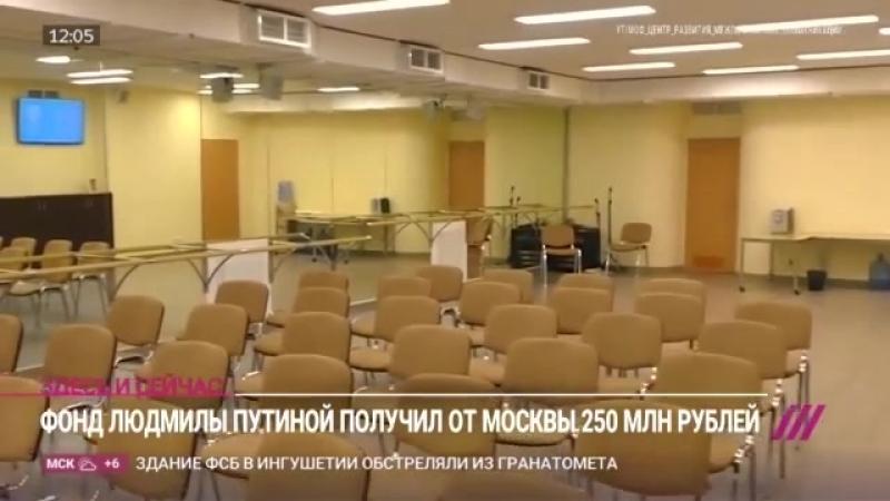 Бывшая жена ПУТИНА получила 250 миллионов