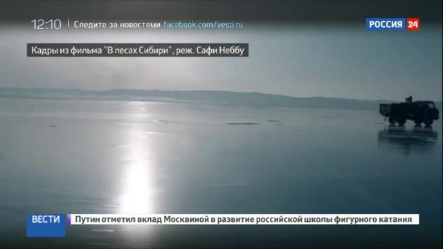 Новости на Россия 24 • Французский фильм о Сибири вошел в число самых успешных летних премьер