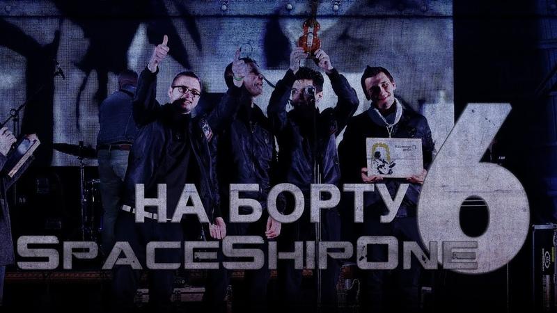 На борту SpaceShipOne 6 - Полный состав, поездка в Беларусь!