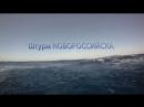 Чистая Победа. Битва за Новороссийск