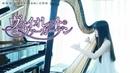 Violet Evergarden 紫羅蘭永恆花園_Never Coming Back OST